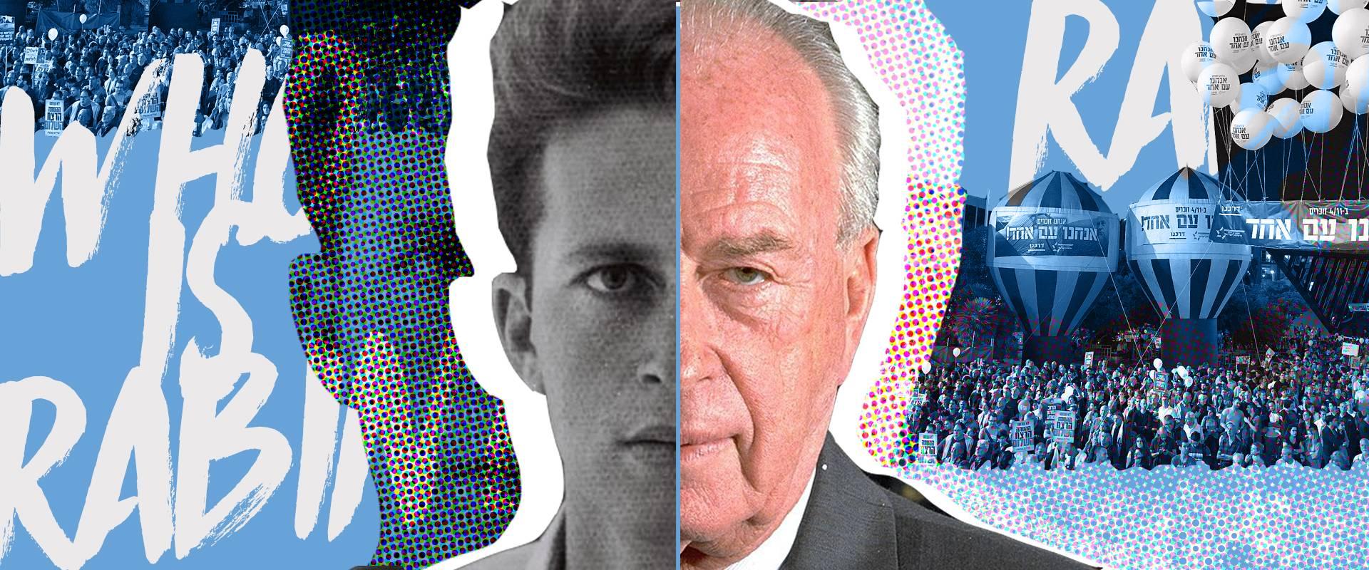 Rabin Is…
