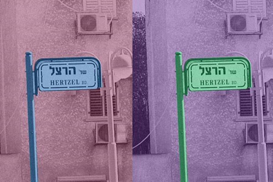 Herzl 48